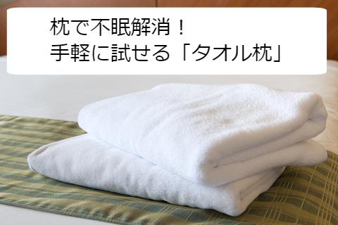 【4/2の快眠速報】安眠のカギは枕の高さ!タオル枕で好みの高さに!